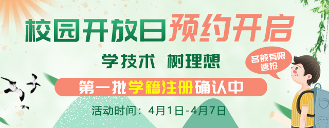 芳菲四月,与你相约—南京新华校园开放日,等你来体验!