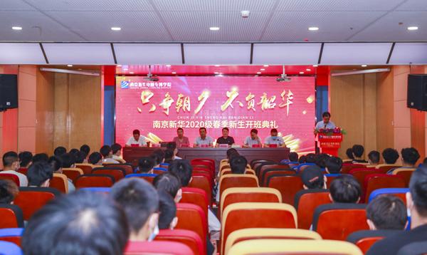 南京新华2020级春季新生开班典礼