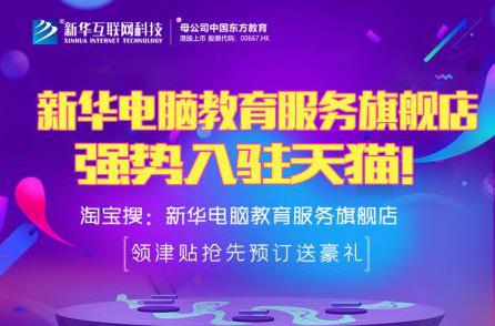 劲爆!新华电脑教育服务旗舰店正式