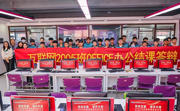 """""""家校同心,携手共进""""——南京新华互联网2005班office结课答辩"""