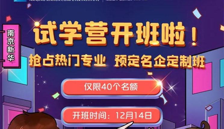 南京新华:试学营开班啦!一周试学助你荣耀起航!
