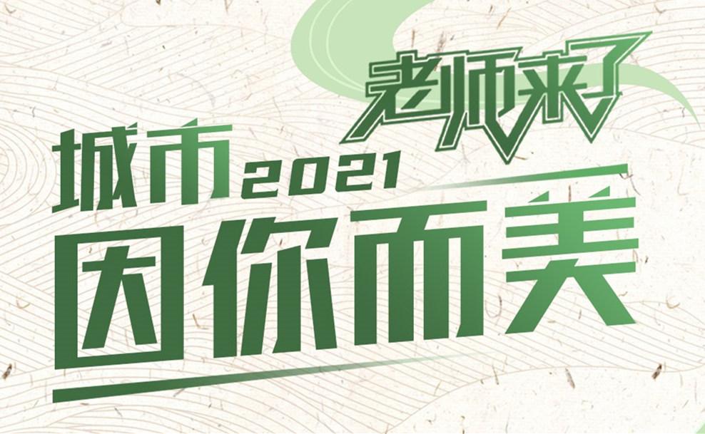 《老师来了》|大咖张光远驾临南京新华
