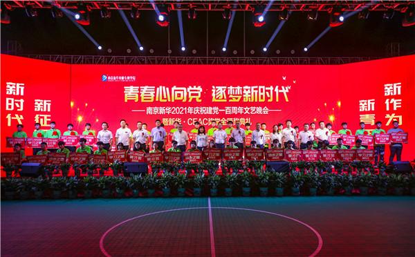 2021年南京新华庆祝建党一百周年文艺晚会暨新华·CEAC奖学金颁奖典礼圆满落幕