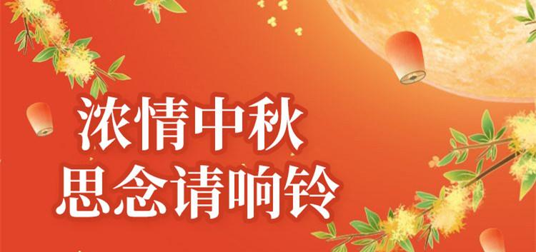 南京新华中秋节特别策划|思念的话,请响铃!