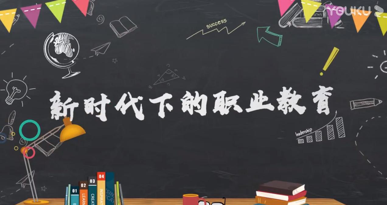 南京新华——新时代下的职业教育