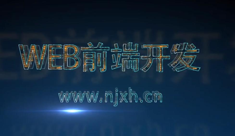 南京新华——WEB前端专业
