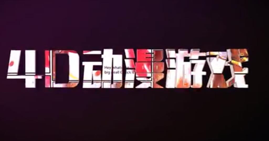南京新华——4D动漫游戏专业