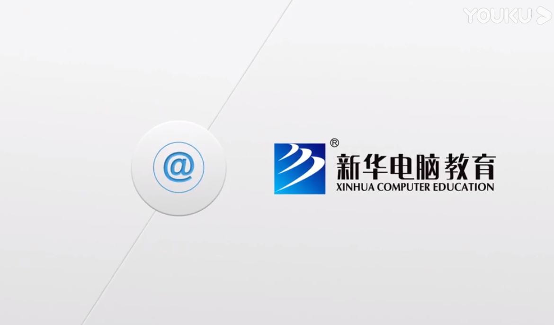 新华教育集团——品牌的力量