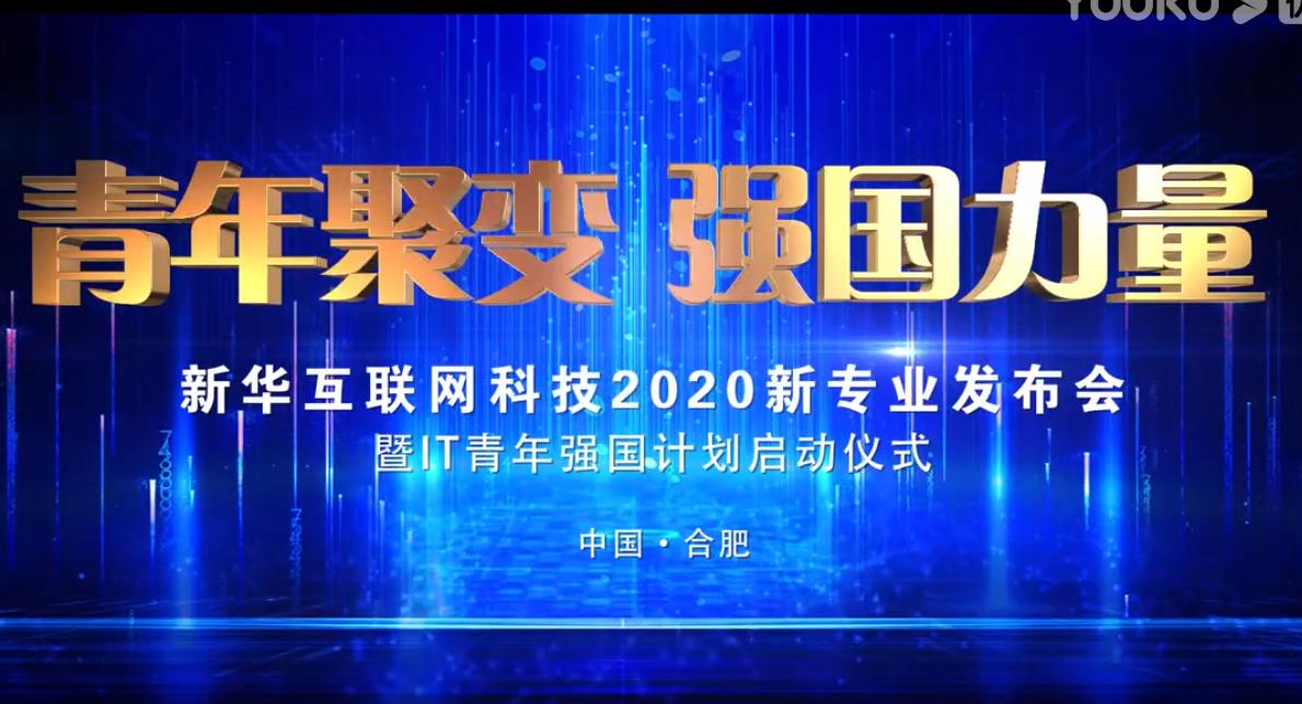 新华互联网科技新专业建设