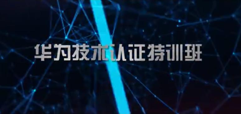 华为技术认证特训班