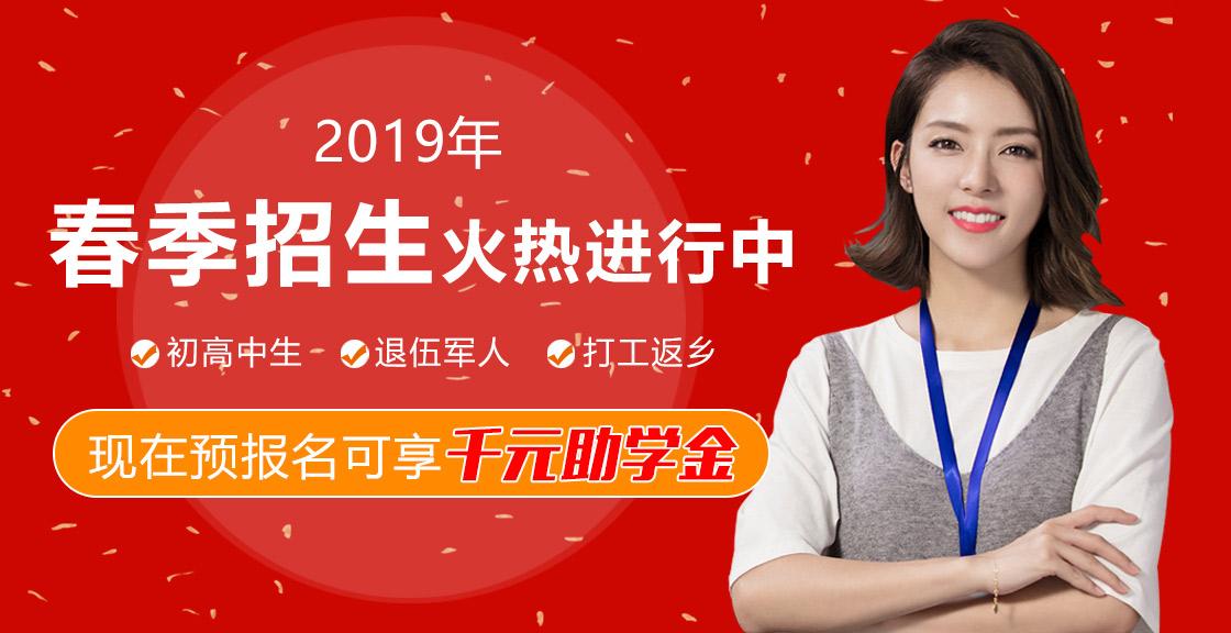 2019春季招生火热报名
