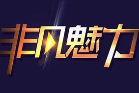 平面设计5 南京新华