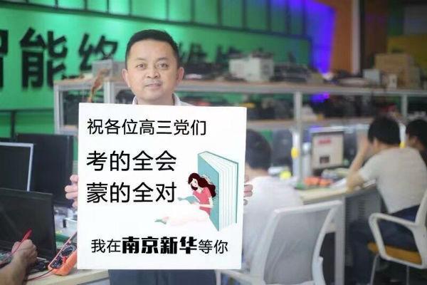 南京新华电脑教育