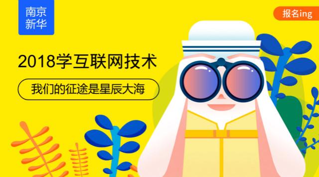 南京新华互联网专业