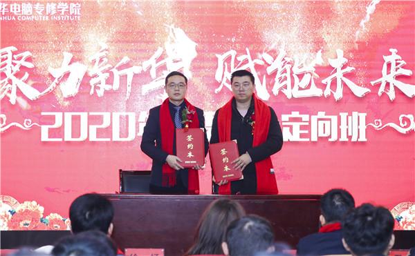 创就业指导中心刘主任与企业代表进行校企合作签约