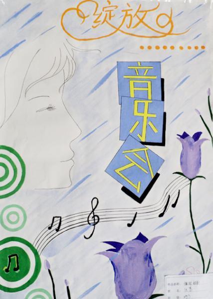 音乐社招新手绘海报图