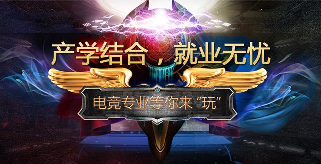 南京新华:率先开设电竞专业的职业院校