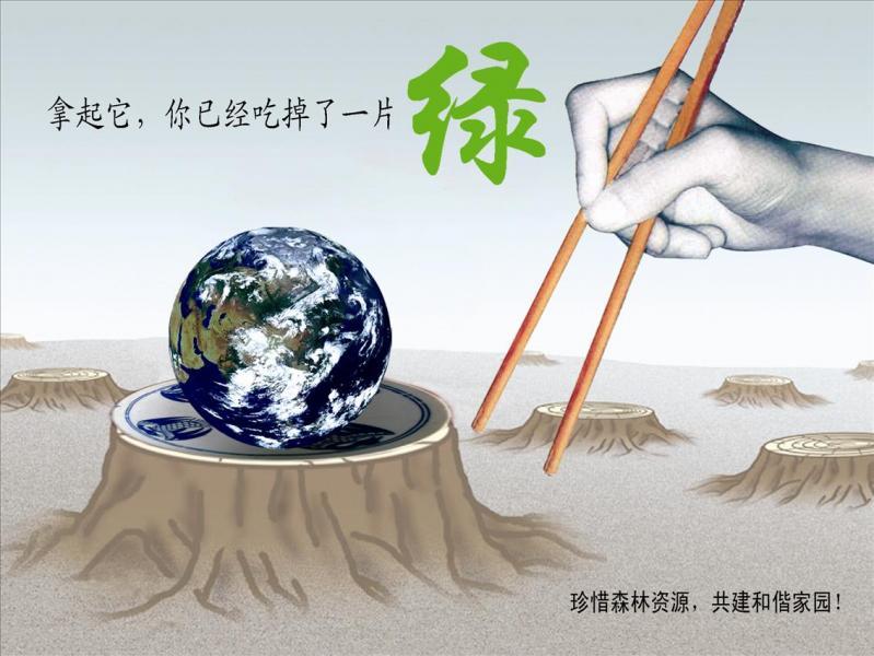 """""""保护环境""""海报 南京新华"""