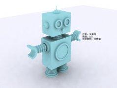 3D作品《机器人》吴佩玲