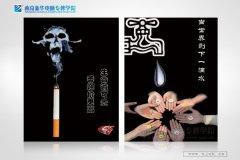 招贴设计《禁烟节水》
