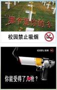 《吸烟有害健康》谭燕宁
