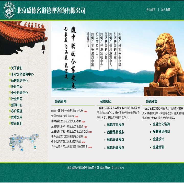 北京盛德明道管理有限公司