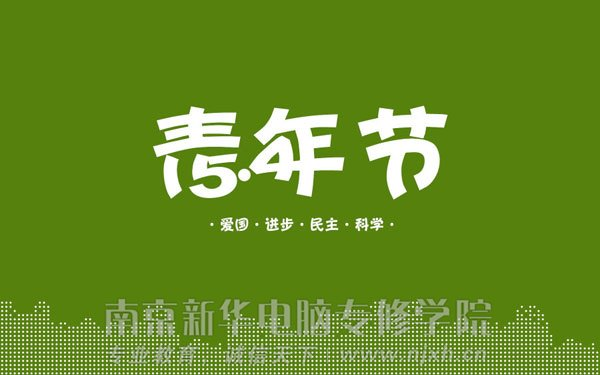 五四·青年节:致敬青春