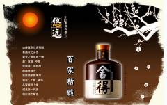 南京新华平面设计作品-舍得酒平面设计
