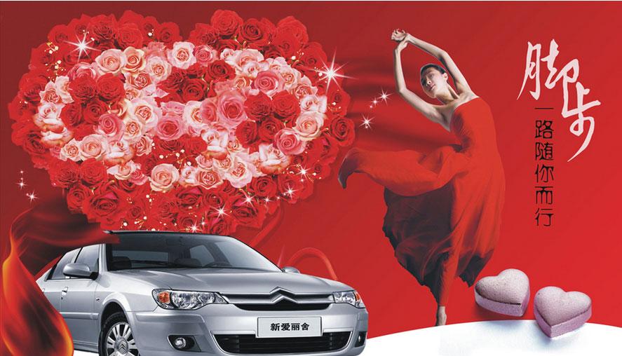 汽车平面广告设计