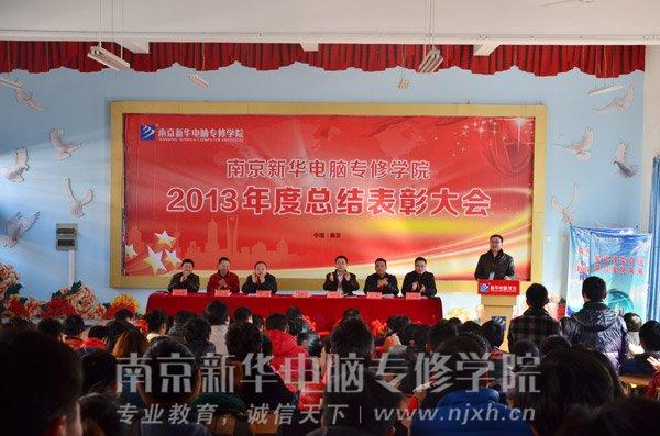 【回顾 展望 放飞】南京新华年度总结暨表彰大
