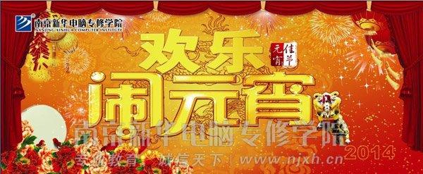 """春节的脚步渐行渐远,相别一个多月的同学们终于又聚在一起。在我国传统的元宵佳节即将来临之际,为了丰富全院师生的课余生活,加深同学们之间的感情,迎接新的学期,庆祝元宵节,宏扬传统文化,营造热烈、喜庆、祥和的节日气氛,南京新华电脑专修学院颂情打造以""""龙马精神遍校园,团团圆圆过大年""""为主题的2014年元宵节趣味游园活动。  南京新华2014年元宵节趣味游园"""