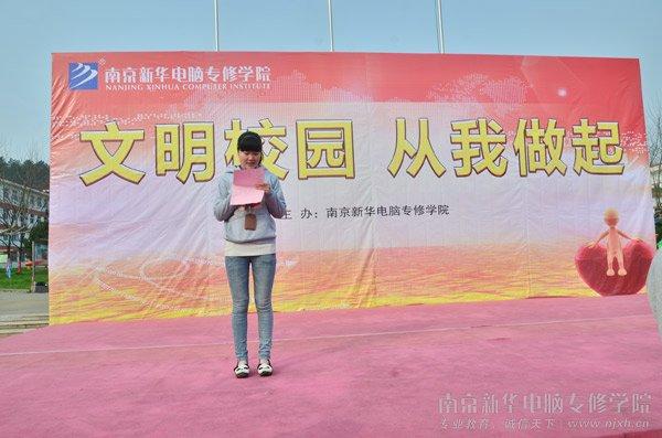 """[转载]【文明校园 你我同行】南京新华""""文明礼貌"""