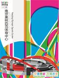南京新华学生作品李鹏勃-南京奥体中心宣传册
