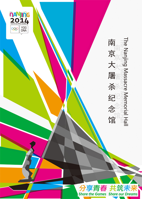 李鹏勃-南京大屠杀纪念馆