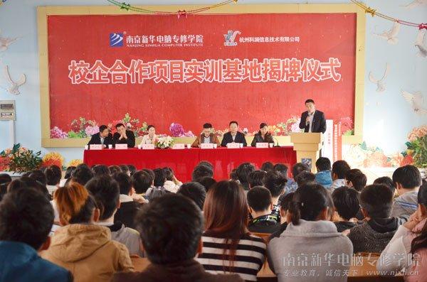 在热烈的掌声中,南京新华电脑专修学院徐助理走上宣讲台,为此次仪式发表了致辞