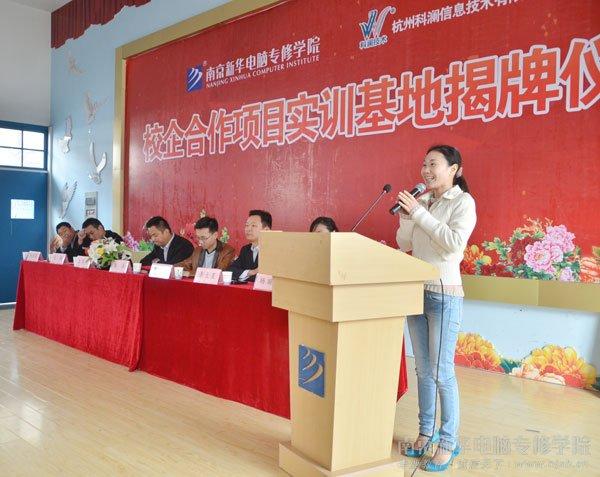 杭州科澜信息技术有限公司王经理也进行了发言