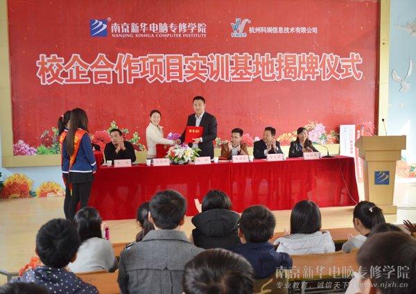 南京新华电脑专修学院徐助理、杭州科澜信息技术有限公司王经理代表校企双方共同签署了校企合作合同