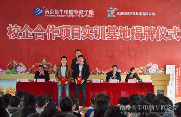 仪式现场,南京新华电脑专修学院徐助理为两位老师颁发了聘书