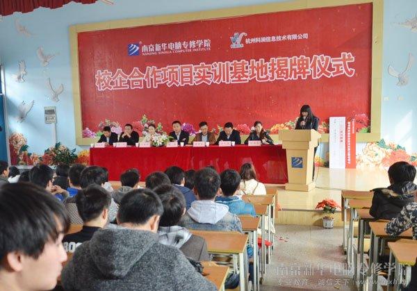 南京新华电脑专修学院1306班张姣进行了热情洋溢的发言