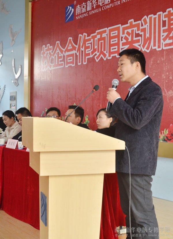 此次项目实训班级班主任刘老师宣读了《南京新华-科澜项目实训1306班学生纪律要求》