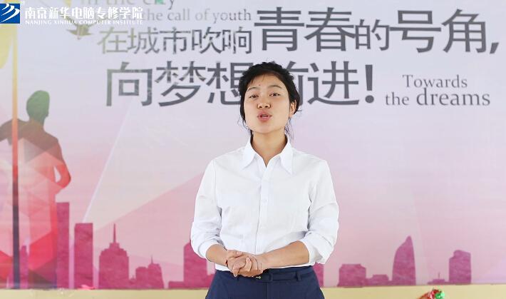 城市有我奋斗的青春―张艺梅