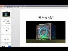 南京新华微课堂-MAYA基础材质讲解(王迪老师)