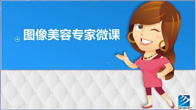 南京新华微课堂-图像美容专家(闻绘敏老师)