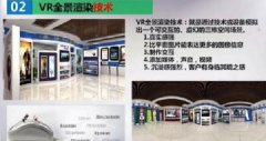 南京新华互联网科技微课堂―Pano2VR