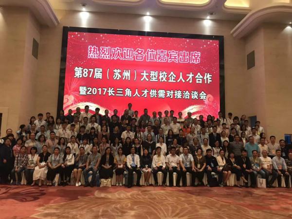 新趋势、新需求――南京新华应邀参加第87届(苏州)大型校企人才合作供需对接洽谈会