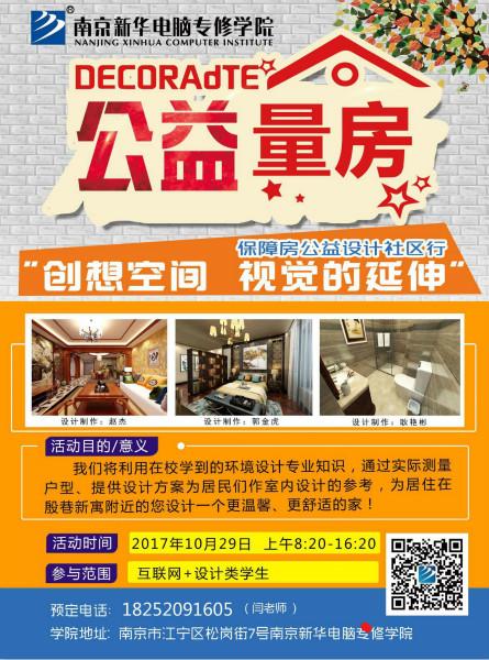 投身公益 新华学子为保障房居民提供免费室内设计,描绘理想中的家