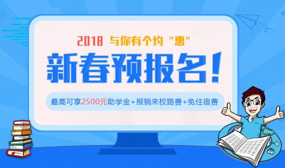 南京新华2018年春季预报名启动,名额抢先订!