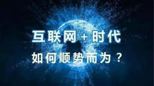 预见未来!为中国互联网打Call