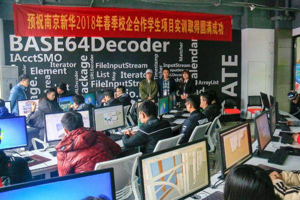 南京新华电脑专修学院