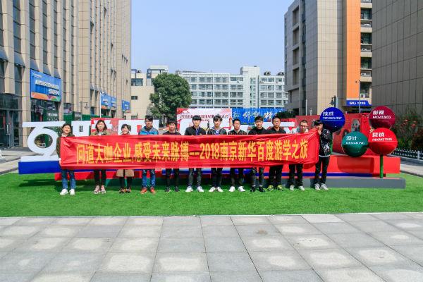 问道大咖企业,感受未来脉搏――2018南京新华百度游学之旅